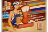 Александр Карлин поздравил работников торговли с профессиональным праздником