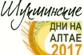 Всероссийский фестиваль «Шукшинские дни на Алтае» завершится в Сростках на горе Пикет