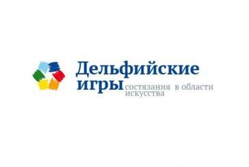 Алтай зажег на Дельфийских играх России