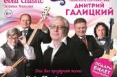 Легендарный ВИА «Синяя Птица» выступит в Барнауе 17 марта