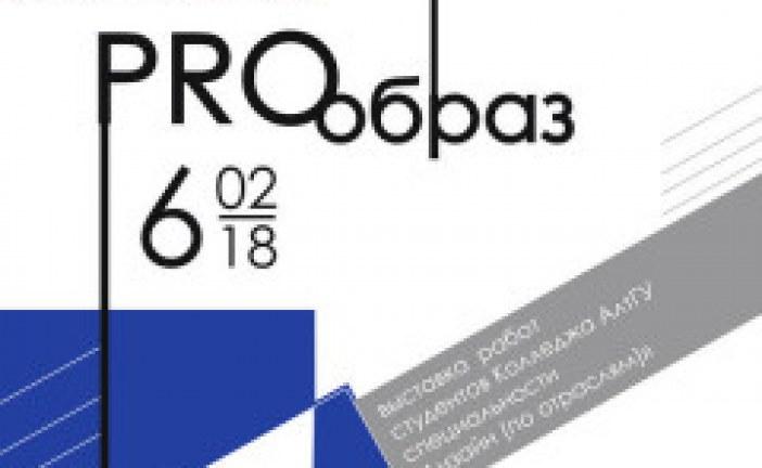 В Барнауле открывают выставку проектов студентов-дизайнеров