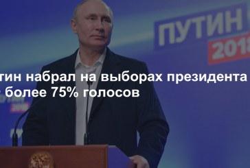 Путин на Алтае прибавил с предыдущих выборов