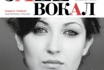 Итальянская певица и актриса Федерика Кармен Санторо выступит в Барнауле