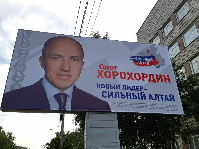 Олег Хорохордин побеждает в первом туре выборов в Республике Алтай